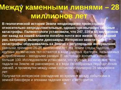Между каменными ливнями – 28 миллионов лет В геологической истории Земли неод...