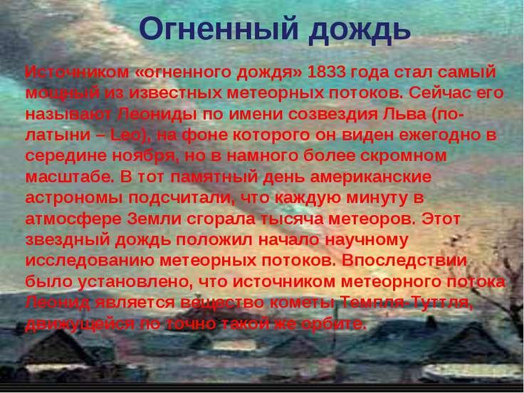 Огненный дождь Источником «огненного дождя» 1833 года стал самый мощный из из...