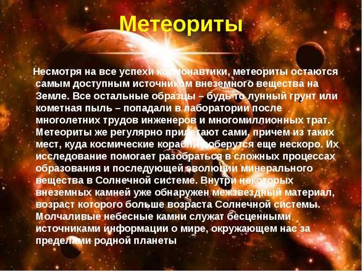 Метеориты Несмотря на все успехи космонавтики, метеориты остаются самым досту...