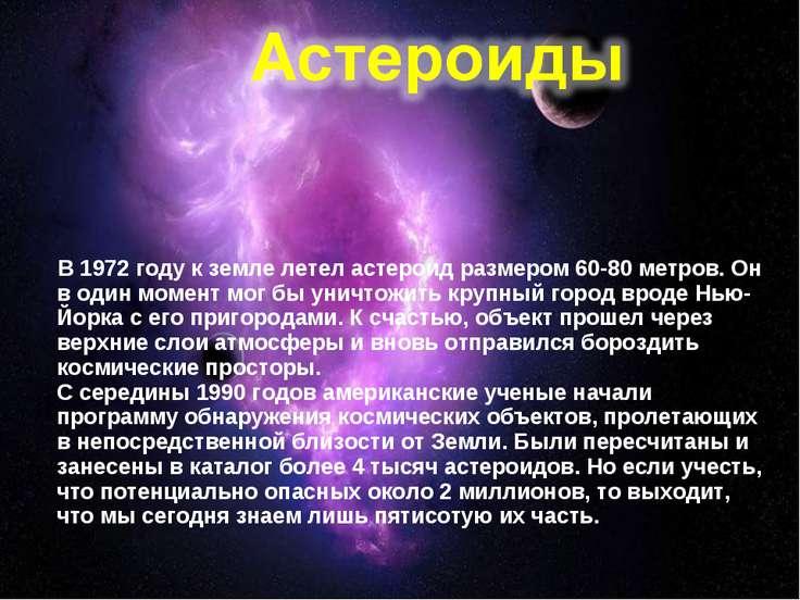 В 1972 году к земле летел астероид размером 60-80 метров. Он в один момент мо...