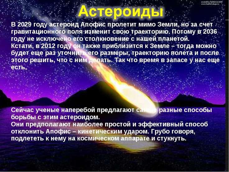 В 2029 году астероид Апофис пролетит мимо Земли, но за счет гравитационного п...