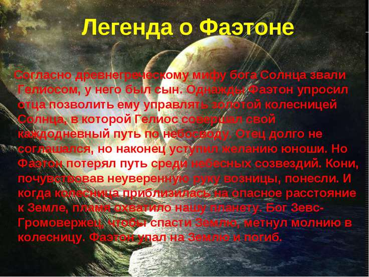 Легенда о Фаэтоне Согласно древнегреческому мифу бога Солнца звали Гелиосом, ...