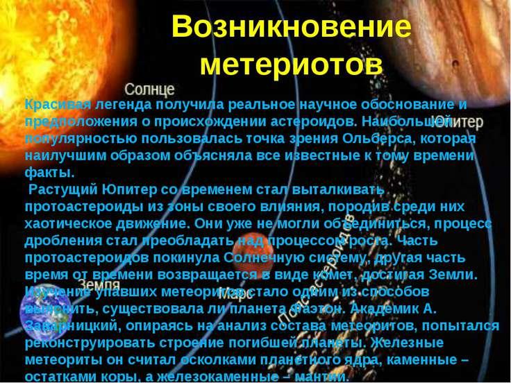 Возникновение метериотов Красивая легенда получила реальное научное обоснован...