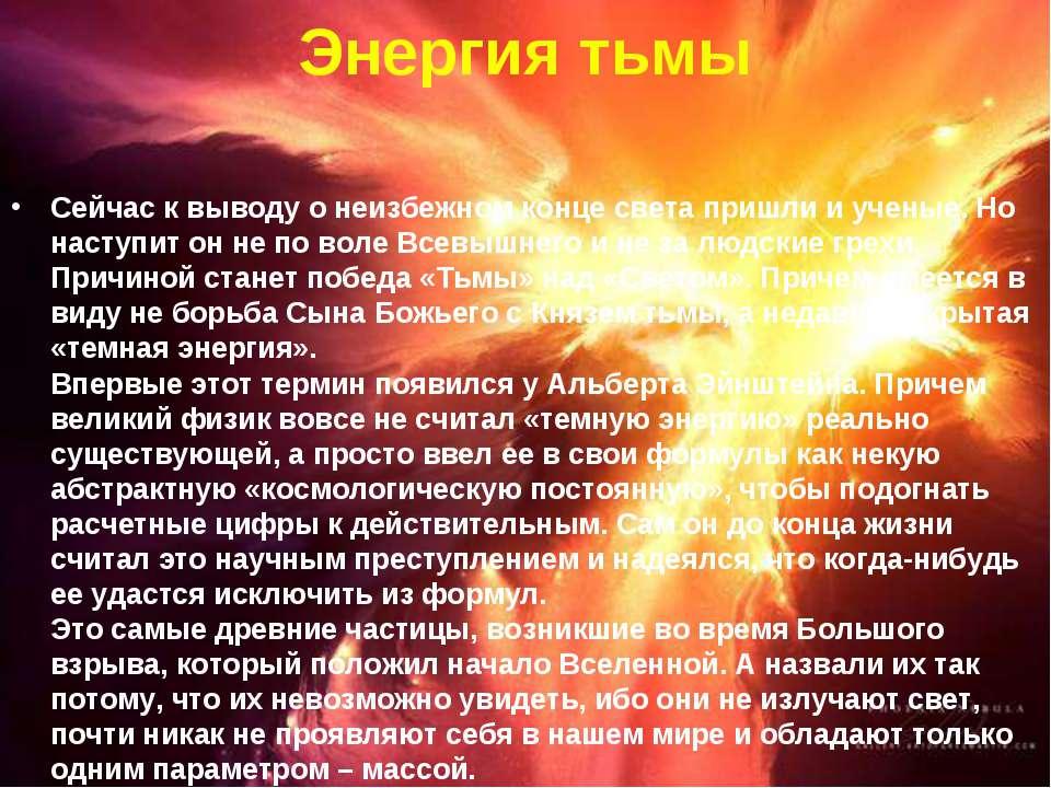 Энергия тьмы Сейчас к выводу о неизбежном конце света пришли и ученые. Но нас...