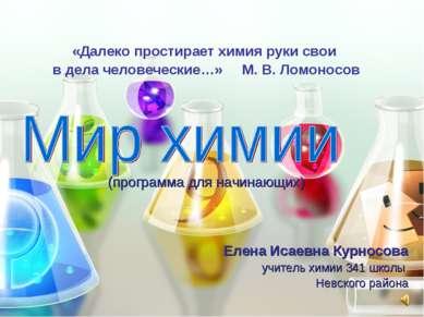 «Далеко простирает химия руки свои в дела человеческие…» М. В. Ломоносов (про...