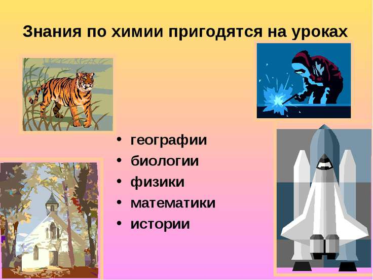 Знания по химии пригодятся на уроках географии биологии физики математики ист...