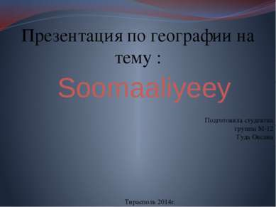 Soomaaliyeey Презентация по географии на тему : Подготовила студентка группы ...