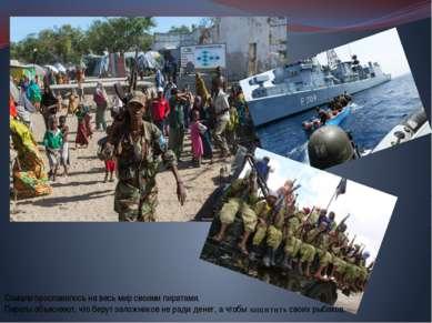 Сомали прославилось на весь мир своими пиратами. Пираты объясняют, что берут ...