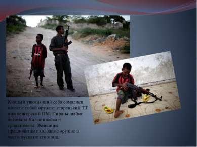Каждый уважающий себя сомалиец носит с собой оружие: старенький ТТ или венгер...
