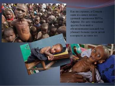 Как ни странно, в Сомали – один из самых низких уровней заражения ВИЧ в Африк...