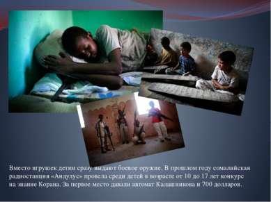 Вместо игрушек детям сразу выдают боевое оружие. В прошлом году сомалийская р...