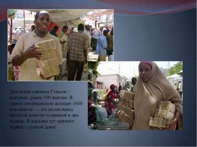 Денежная единица Сомали – шиллинг, равен 100 центам. В одном американском дол...