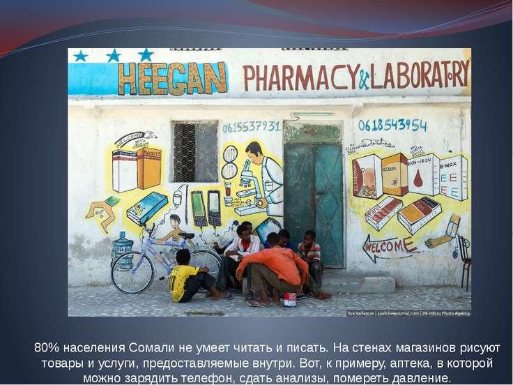 80% населения Сомали не умеет читать и писать. На стенах магазинов рисуют тов...