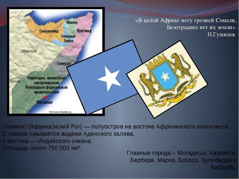 Сомали (Африка нский Рог) — полуостров на востоке Африканского континента. C ...