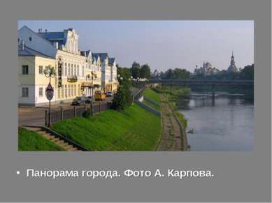 Панорама города. Фото А. Карпова.