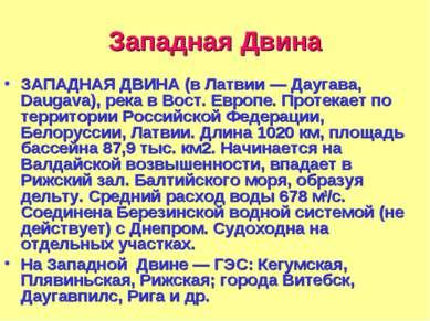 Западная Двина ЗАПАДНАЯ ДВИНА (в Латвии — Даугава, Daugava), река в Вост. Евр...