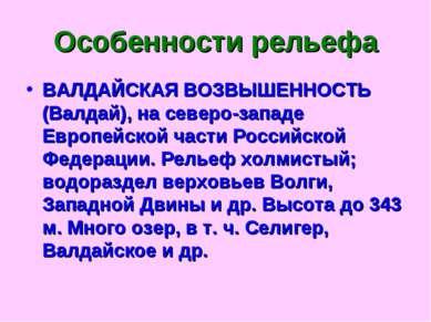 Особенности рельефа ВАЛДАЙСКАЯ ВОЗВЫШЕННОСТЬ (Валдай), на северо-западе Европ...