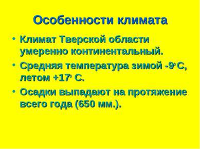 Особенности климата Климат Тверской области умеренно континентальный. Средняя...