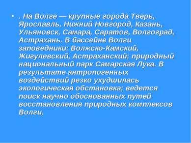 . На Волге — крупные города Тверь, Ярославль, Нижний Новгород, Казань, Ульяно...