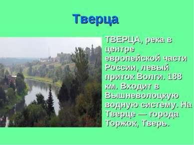 Тверца ТВЕРЦА, река в центре европейской части России, левый приток Волги. 18...
