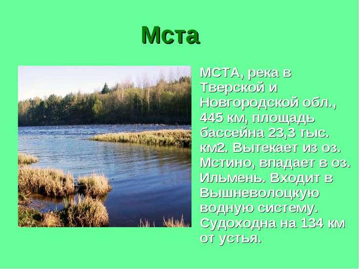 Мста МСТА, река в Тверской и Новгородской обл., 445 км, площадь бассейна 23,3...
