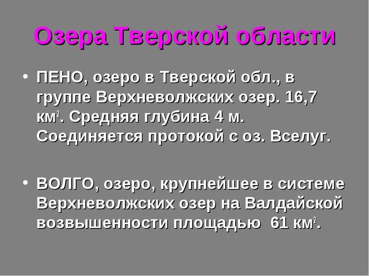 Озера Тверской области ПЕНО, озеро в Тверской обл., в группе Верхневолжских о...