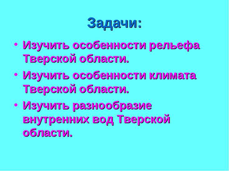 Задачи: Изучить особенности рельефа Тверской области. Изучить особенности кли...