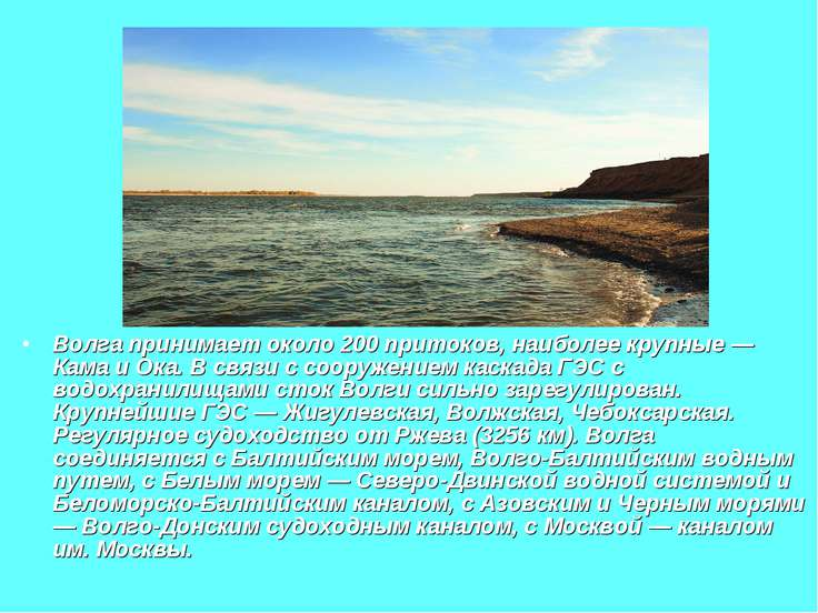 Волга принимает около 200 притоков, наиболее крупные — Кама и Ока. В связи с ...