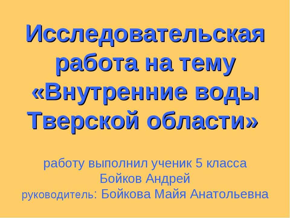 Исследовательская работа на тему «Внутренние воды Тверской области» работу вы...