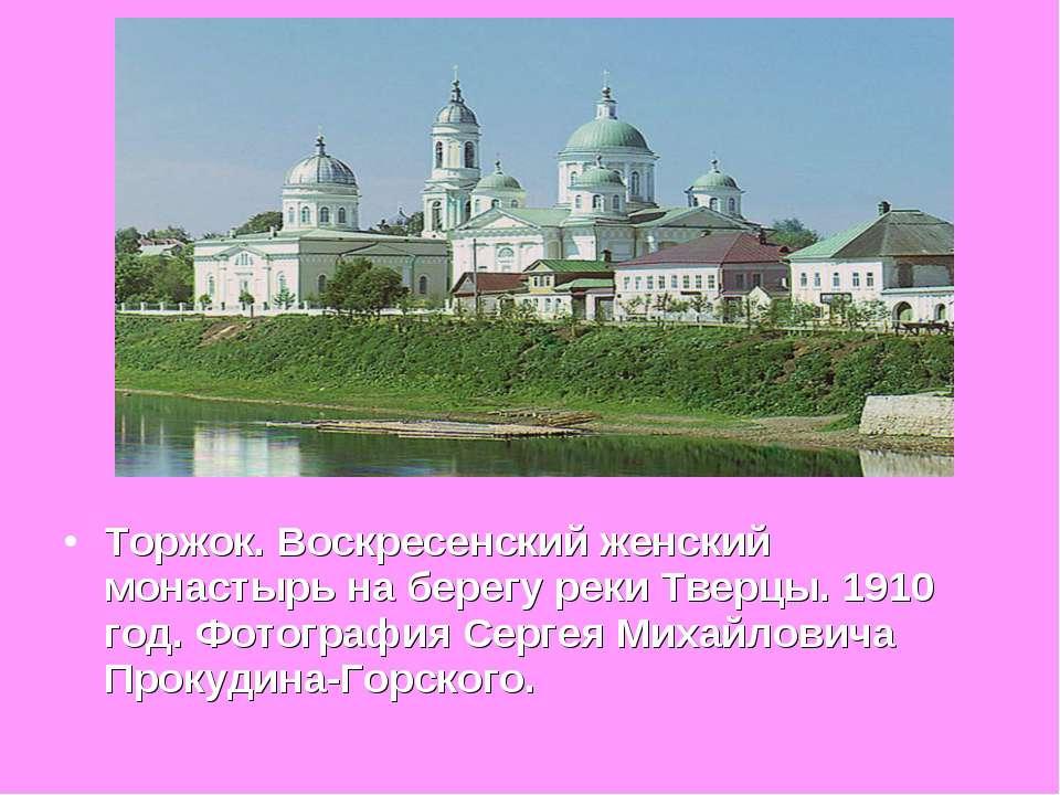 Торжок. Воскресенский женский монастырь на берегу реки Тверцы. 1910 год. Фото...