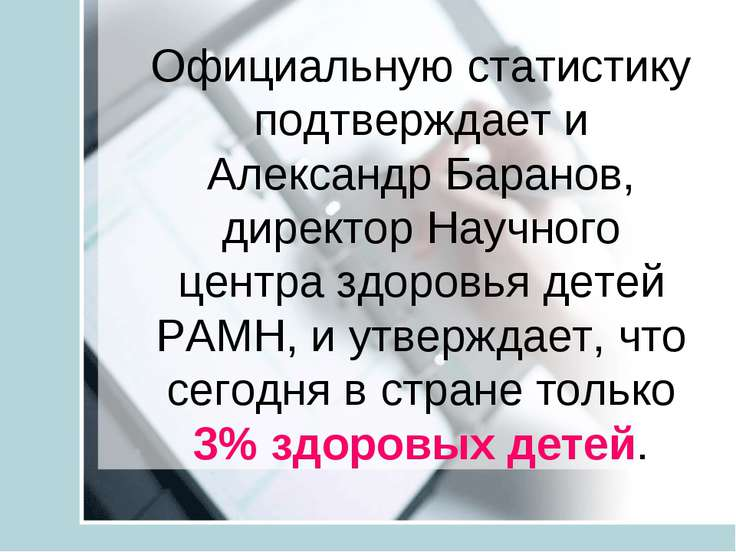 Официальную статистику подтверждает и Александр Баранов, директор Научного це...