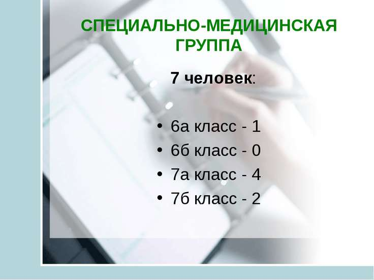 СПЕЦИАЛЬНО-МЕДИЦИНСКАЯ ГРУППА 7 человек: 6а класс - 1 6б класс - 0 7а класс -...
