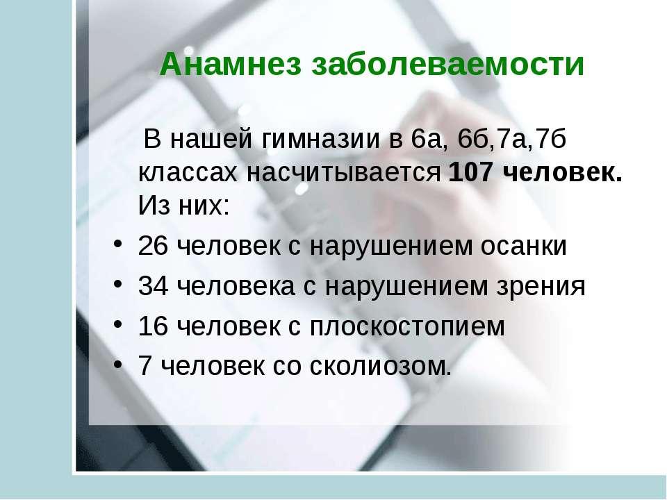 Анамнез заболеваемости В нашей гимназии в 6а, 6б,7а,7б классах насчитывается ...