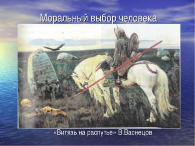 Моральный выбор человека «Витязь на распутье» В.Васнецов