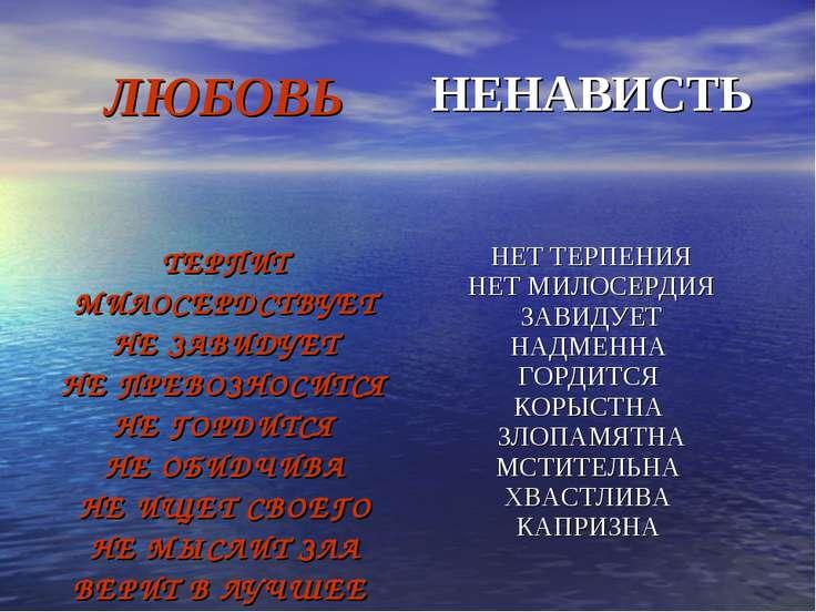 ЛЮБОВЬ НЕНАВИСТЬ ТЕРПИТ МИЛОСЕРДСТВУЕТ НЕ ЗАВИДУЕТ НЕ ПРЕВОЗНОСИТСЯ НЕ ГОРДИТ...