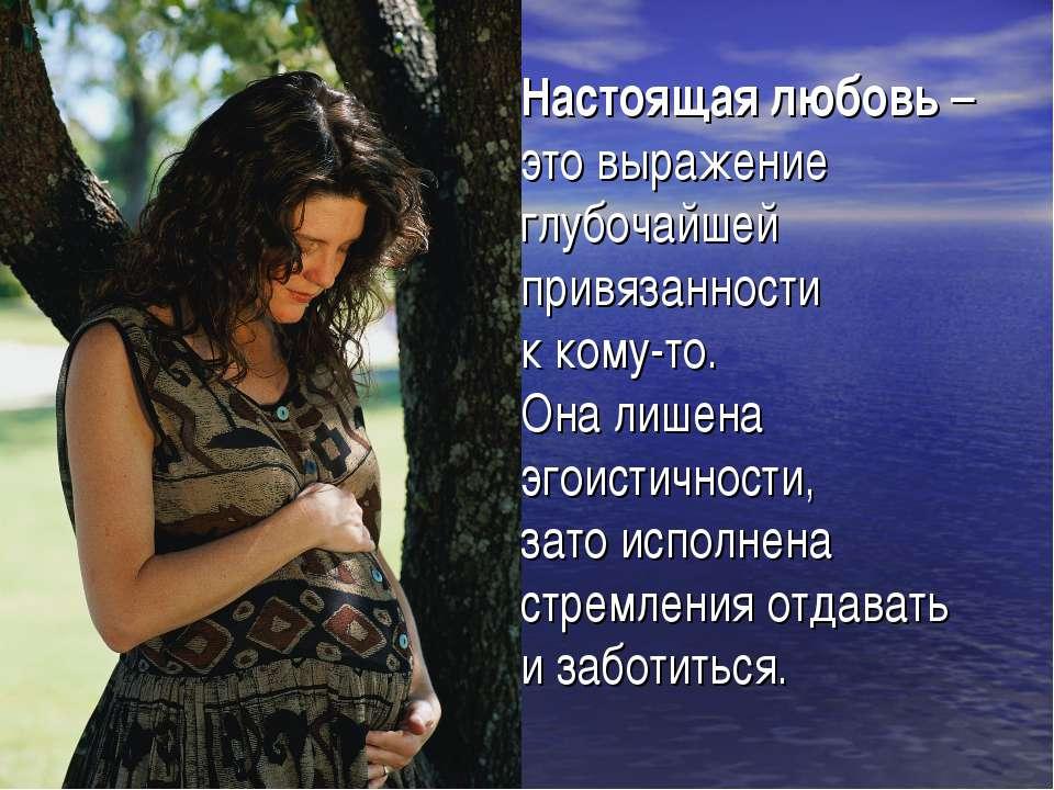 Настоящая любовь – это выражение глубочайшей привязанности к кому-то. Она лиш...