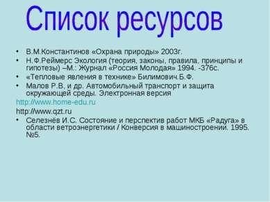 В.М.Константинов «Охрана природы» 2003г. Н.Ф.Реймерс Экология (теория, законы...