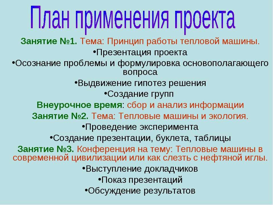 Занятие №1. Тема: Принцип работы тепловой машины. Презентация проекта Осознан...
