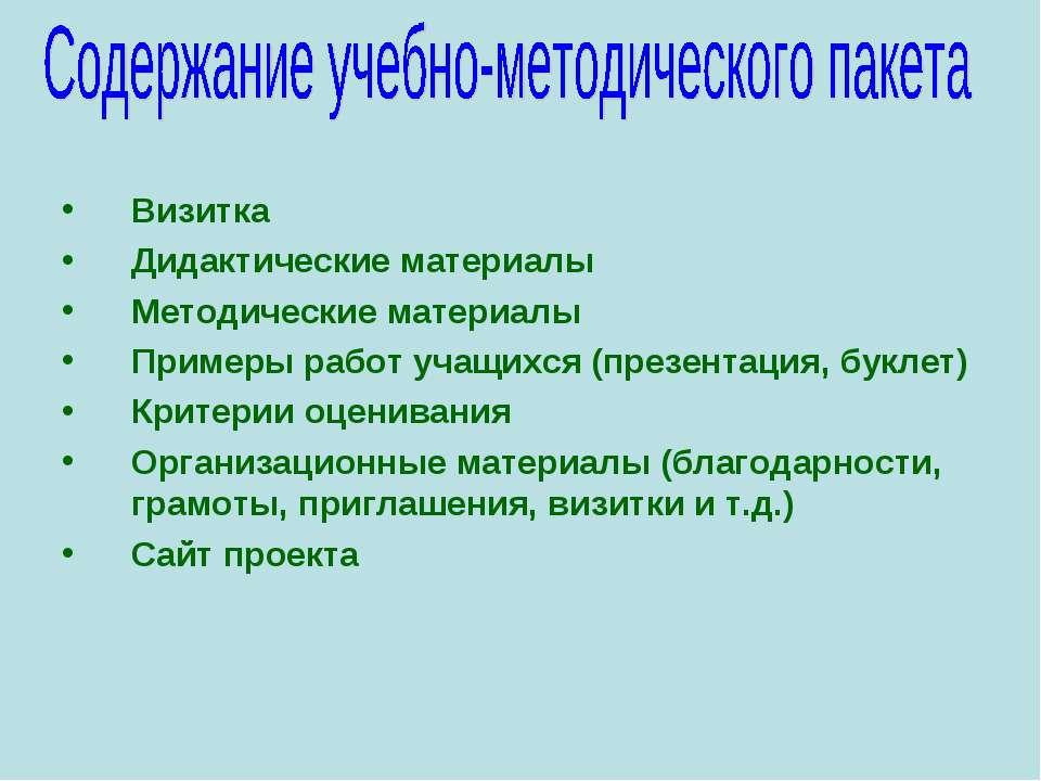 Визитка Дидактические материалы Методические материалы Примеры работ учащихся...