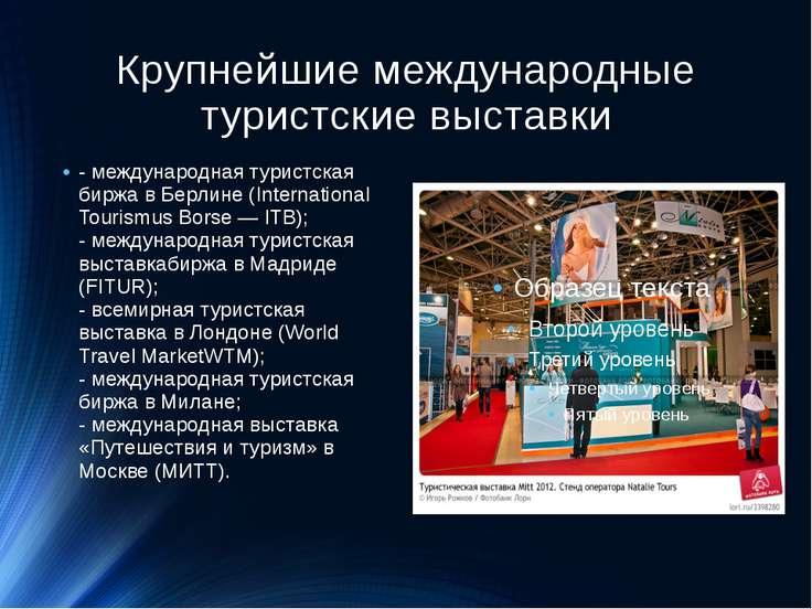 Крупнейшие международные туристские выставки - международная туристская биржа...