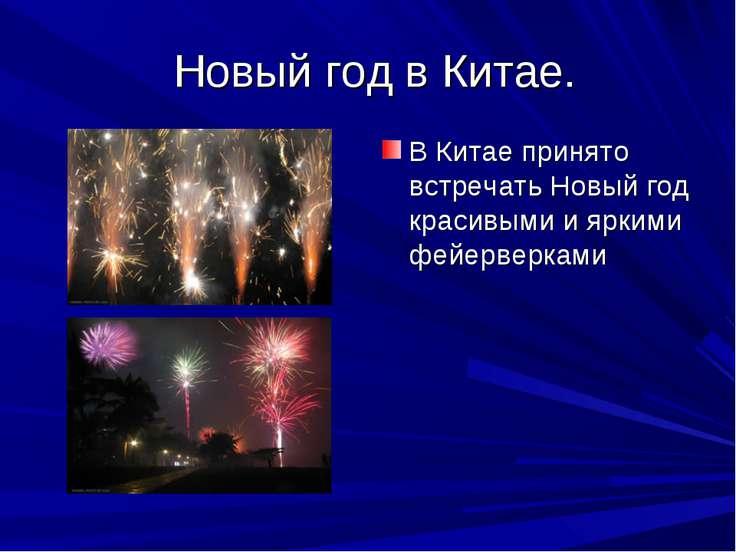 Новый год в Китае. В Китае принято встречать Новый год красивыми и яркими фей...