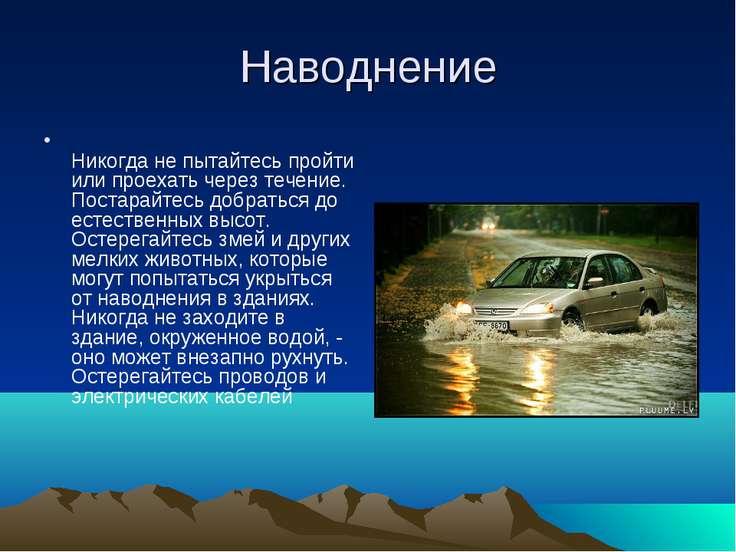 Наводнение Никогда не пытайтесь пройти или проехать через течение. Постарайте...