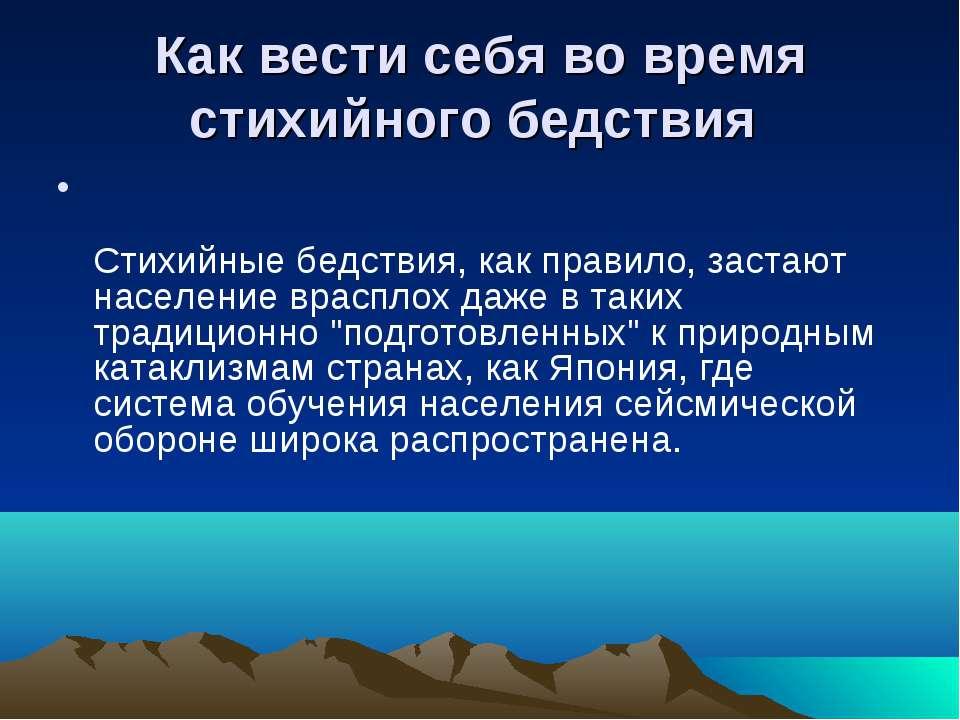 Как вести себя во время стихийного бедствия Стихийные бедствия, как правило, ...