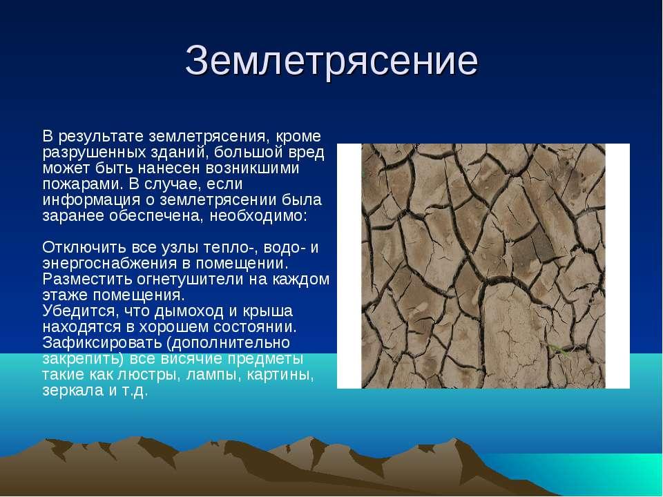 Землетрясение В результате землетрясения, кроме разрушенных зданий, большой в...