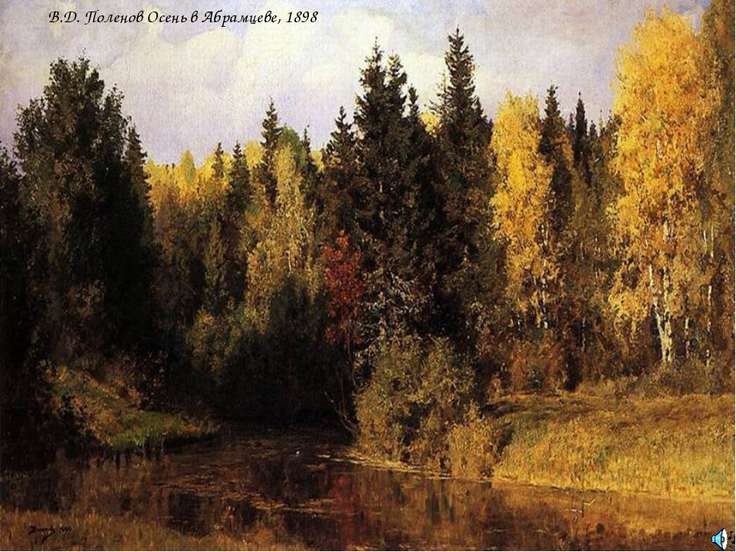 Поленов В.Д. Осень в Абрамцеве, 1898 В.Д. Поленов Осень в Абрамцеве, 1898