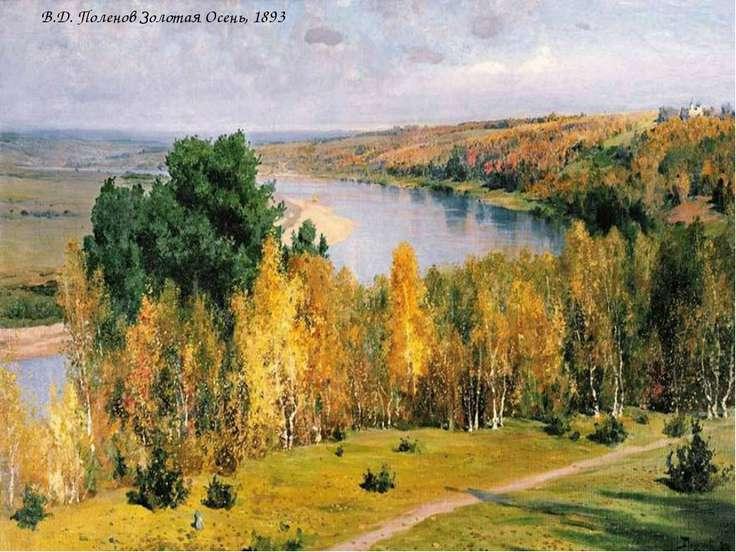 В.Д. Поленов Золотая Осень, 1893 В.Д. Поленов Золотая Осень, 1893