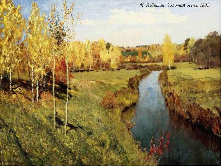 И. Левитан. Золотая осень, 1895. И. Левитан. Золотая осень, 1895.