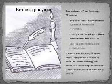 Таким образом, «Устав Владимира Мономаха»: подкрепил новый этап социальных и ...