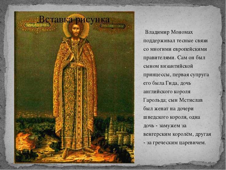 Владимир Мономах поддерживал тесные связи со многими европейскими правителям...