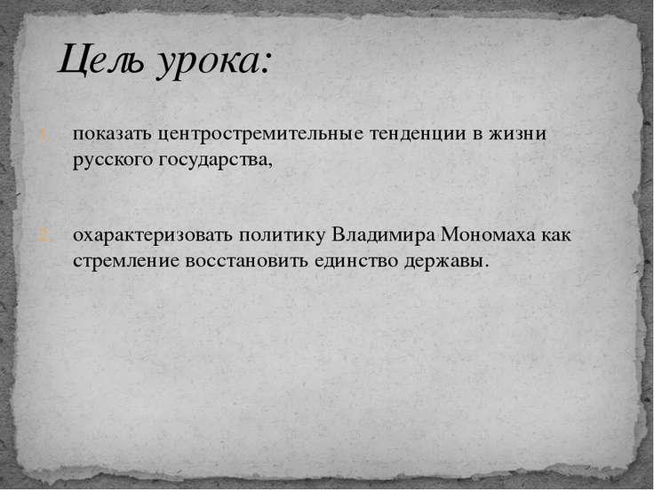 показать центростремительные тенденции в жизни русского государства, охаракте...